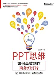 PPT思維:如何高效制作商務幻燈片(博文視點圖書)