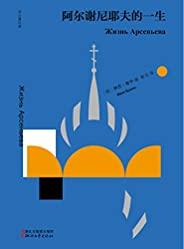 阿尔谢尼耶夫的一生(俄罗斯首位诺贝尔文学奖得主,伊万·布宁的自传体长篇经典;根植于俄罗斯古典文学传统) (双头鹰经典)