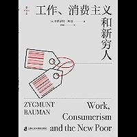 工作、消费主义和新穷人
