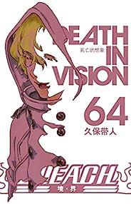 境·界/BLEACH/死神(卷64:死亡的想象) (日本热血三大漫之一,久保带人巅峰神作。因守护而勇敢,为爱一往无前!)