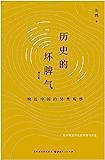 历史的坏脾气:晚近中国的另类观察