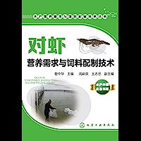对虾营养需求与饲料配制技术