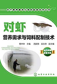 """""""对虾营养需求与饲料配制技术"""",作者:[敬中华, 周嗣泉, 王志忠]"""
