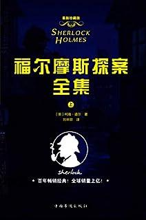 福尔摩斯探案全集(套装共3册)(珍藏版) (天一图书)