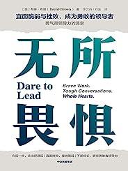 无所畏惧:直面脆弱与挫败,成为勇敢的领导者(这是一本关于勇敢向前一步,让自己走出舒适圈,获得勇气的书。我们的世界迫切需要更勇敢的领导者)