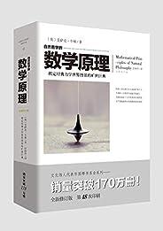 自然哲学的数学原理【豆瓣9.4!从根本上改变世界面貌的牛顿经典著作!与《相对论》一样,开创了科学的全新纪元!】 (文化伟人代表作图释 2)