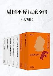 周国平尼采译著系列