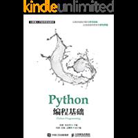 Python编程基础