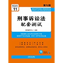 高校法学专业核心课程配套测试:刑事诉讼法(第九版)