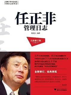任正非管理日志(全新修订版) (蓝狮子著名企业家管理日志系列)