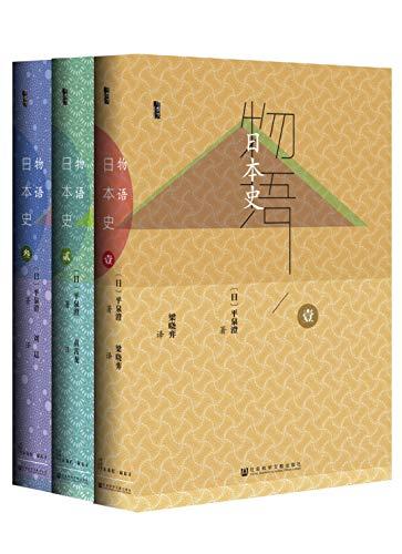 物语日本史(全3册)