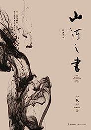 山河之書【百萬暢銷經典《山居筆記》更名修訂版】