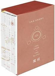 托尔金作品系列:魔戒三部曲 【献给未来的永恒经典,我们时代伟大的奇幻史诗。托尔金基金会指定全新纯正译本】 (托尔金的中洲传奇)