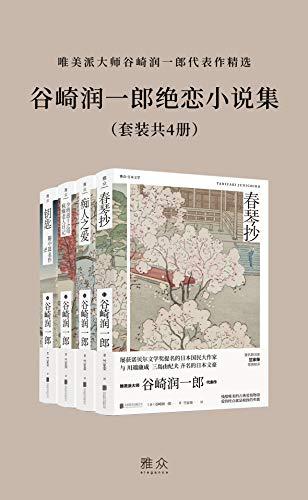 谷崎润一郎绝恋小说集(套装共4册)
