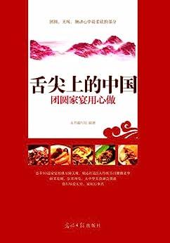 """""""舌尖上的中国:团圆家宴用心做 (舌尖上的世界)"""",作者:[本书编写组]"""