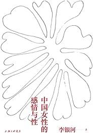 中国女性的感情与性(国内首部关于女性感情与性的社会学著作,开启中国女性研究先河)