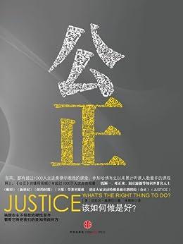 """""""公正:该如何做是好?(新版) (桑德尔作品系列)"""",作者:[迈克尔·桑德尔, 朱慧玲]"""