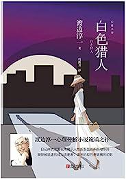 白色猎人(渡边淳一心理分析小说诡谲之作;日记体的双重视角揭示人性断裂面的炽烈与冰冷)