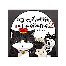就喜歡你看不慣我又干不掉我的樣子.2(一只叫吾皇的胖貓、一只叫巴扎黑的萌狗,姚晨等明星追捧的年度中國IP,閱讀量過百億) (超人氣漫畫家白茶作品)