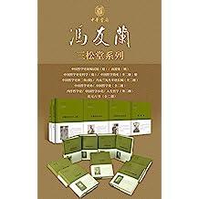 冯友兰三松堂全集(对中国现当代学界乃至国外学界影响深远的学术重要经典)