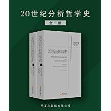 20世纪分析哲学史(全两册)(为哈佛大学、普林斯顿大学等知名大学哲学系指定教材)