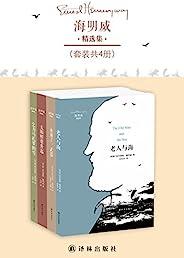海明威精选集(老人与海+太阳照常升起+永别了,武器+乞力马扎罗的雪)(套装共4册)