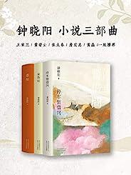 钟晓阳小说三部曲(传阅近四十年的华语文学经典,感动万千人的传奇之恋! ) (钟晓阳作品精选 4)