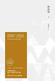 吾国与吾民(与《丑陋的中国人》齐名,深刻剖析中国人的惊世巨著!)