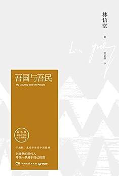 """""""吾国与吾民(林语堂逝世40周年纪念典藏版)(博集文学典藏系列)"""",作者:[林语堂, 黄嘉德]"""