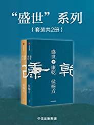 盛世:西汉+康乾(套装共2册)
