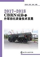 2017—2018 CBRN威胁与外军防化装备技术发展