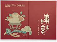 Kindle Paperwhite X 故宫文化定制包装礼盒-2018新年限量款(仅为包装盒)