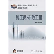 建筑工程施工现场专业人员上岗必读丛书:施工员·市政工程