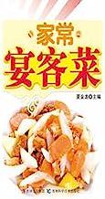 家常宴客菜 (大众美食馆•掌中宝口袋菜谱)