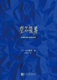 空之境界(上)(輕小說封神之作!日本文化廳媒體藝術祭推薦作品。)