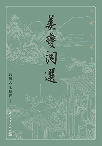 姜夔词选(古典文学大字本)