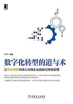 """""""数字化转型的道与术:以平台思维为核心支撑企业战略可持续发展"""",作者:[钟华]"""