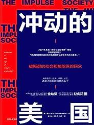 冲动的美国(金灿荣、赵向阳联袂推荐! 一部二战以来的美国社会发展简史 一本书带你深度了解美国人眼中的美国问题,还原一个真实而又残酷的美国社会。)