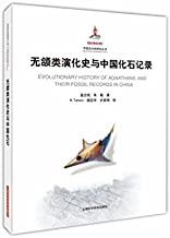无颌类演化史与中国化石记录