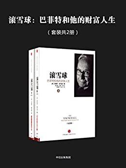"""""""滚雪球:巴菲特和他的财富人生(套装共2册)"""",作者:[艾丽斯•施罗德]"""