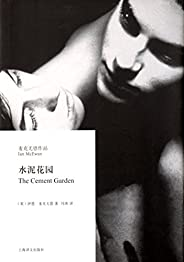 """水泥花园(麦克尤恩两部""""小型杰作""""之一,同名电影获43届柏林电影节最佳导演奖)"""