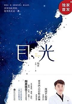 """""""目光"""",作者:[陶勇, 李润]"""
