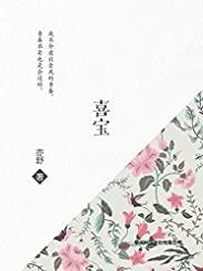 """喜宝(与倪匡、金庸并称""""香港文坛三大奇迹"""",华语世界深具影响力作家亦舒的代表作之一!亦舒最具知名度的里程碑式作品,入选""""二十世纪中文小说一百强"""",郭采洁主演同名电视剧原著。)"""