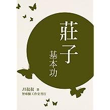 莊子基本功(庄子基本功) (Traditional Chinese Edition)