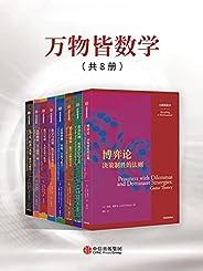 万物皆数学(套装共8册)(8本书都各自侧重于作者所擅长的数学议题。源自生活的解读和充满智性的论点让文本易于理解,在下午茶时间,不妨以一本数学小书慰藉匆忙的生活。)