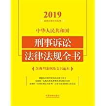 中华人民共和国刑事诉讼法律法规全书(含典型案例及文书范本)(2019年版)