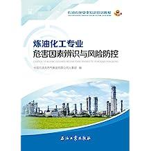 炼油化工专业危害因素辨识与风险防控 (石油石化安全知识培训教程)