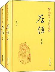 左传上下册--传世经典 文白对照 (中华书局出品)