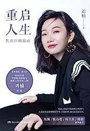 重启人生(蜜芽创始人兼CEO刘楠写给年轻人,尤其是年轻妈妈和职场女性的焦虑自救指南。在危机中寻求解决办法,重启人生。)