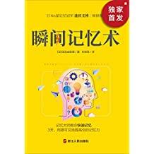 瞬間記憶術(獨家首發):日本記憶大師的記憶方法,3天,肉眼可見地提高你的記憶力!